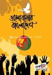 Bhalobashar Bangladesh -Part 1