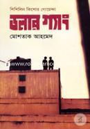 Shishilin Kishor Goyenda : Dolar Gang
