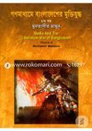 Media and the Liberation War of Bangladesh -8th Part