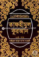 Tafhimul Quran 6th Part