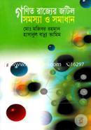 Gonit Rajjar Jotil Sommosa O Somadhan