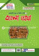 Joykoly Bangla Vasha (41, 42, and 43 BCS Preli)