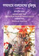 Media and the Liberation War of Bangladesh -21th Part