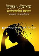 Udbeg-Tenson Monoboigganik Somadhan