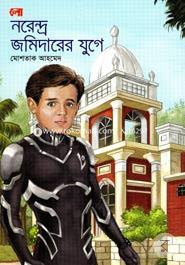 Norendra Jomiderer Juge