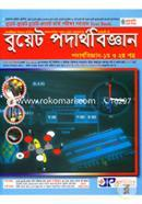 Buet Physics (1st O 2nd Part) (BUET-CUET-KUET-RUET Admission Test Assistant Text Book)