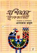 Ashiar Loko Kahini