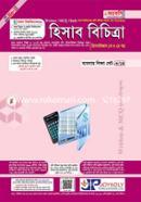 Hisab Bichitra -1st O 2nd Part (Sokol Bishwobidyaloy Vorti Porikkhar Sohayok Ekmatro Text Book)
