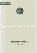 Imam Hasan Al Basri (Ra.) Jibon o Kormo