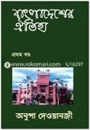 Bangladesher Oitijha -1st Part