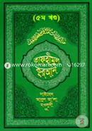 Tafhimul Quran 5th Part