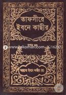 Tafsire Ibne Kachir : 10th Part