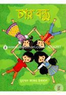 Char Bandhu