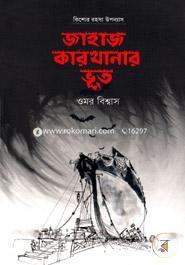 Jahaj Karkhanar Bhut