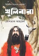 Shishilin Kishor Goyenda: Khuli Baba