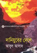 Saimum Series - 11 : Daniyuber Deshe