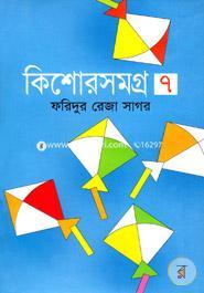 Kishore Shomogro 7