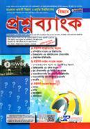 Maolana Bhasani Biggan O Projhukti Biswhobidyaloy Proshno Bank O Somadhan-Biggan (A, B, C Unite)