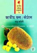 Jatiyo Fol: Kathal (Jatiyo Porichoy Gronthomala- 6)