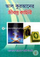 Al Quraner Jibonto Kahini- 1st Khondo