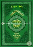 Tafhimul Quran 15th Part