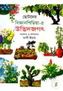 Chotoder Biggan Pidiya-5 Udbhitjogot