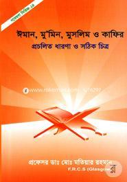 Gobesona Series -14 : Eman, Mumi Muslim O Kapir Procolito Dharona O Sothik Chitro