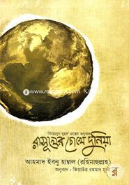 Rasuler Chokhe Duniya