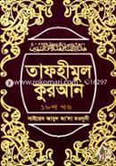 Tafhimul Quran 18th Part