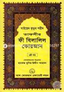 Tafseer Fi Zilalil Quran (Part-6)