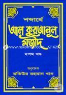 Shobdarthe Al Quranul Mojid 10th Khondo