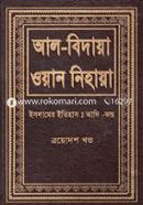 Al-Bidaya One Nihaya Part 13