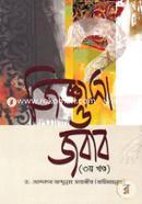 Jiggasa O Jawab (Volume-3)