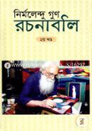 Rachanaboli - 2nd vol.