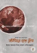 Tabiyider Chokhe Duniya (translation of Kitab Az Zuhd)