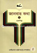 Janbar Katha Vol. 9 (Charushilpo)