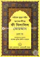 Tafseer Fi Zilalil Quran (Part-14)