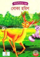 Boka Horin (NoitikShikkhar Golpo)