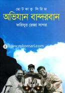 Chhotokaku Series : Avijan Bandarban