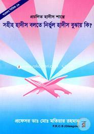 Gobesona Series -19 : Procelito Hadith Shasra Sohiho Hadith Bolta Nirbul Hadith Bujay Ki?