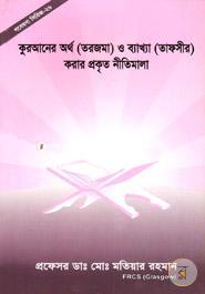 Gobesona Series -26 : Quraner Ortho (Torjoma) O Bakkha (Tafsir) Korar Prokrit Nitimala