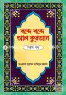 Shobde Shobde Al Quran 7th Khondo