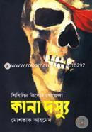 Shishilin Kishor Goyenda: Kana Dosyu