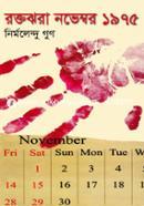 Roktojhora Novembor 1975
