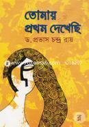 Tomay Prothom Dekhechi