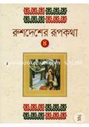 Rushdesher Rupkotha-4