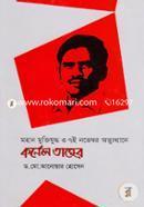 Mohan Muktijuddho O 7th November Ovyuthane Cornel Taher
