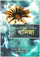 Khadija : Prothom Musoloman Abong Shes Nobi Muhammad (Sa:)-ar Bibi
