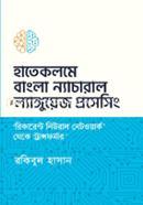 Hatekalame Bangla Natural Language Processing