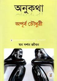 Anukatha : Mon Dorshon Jibo